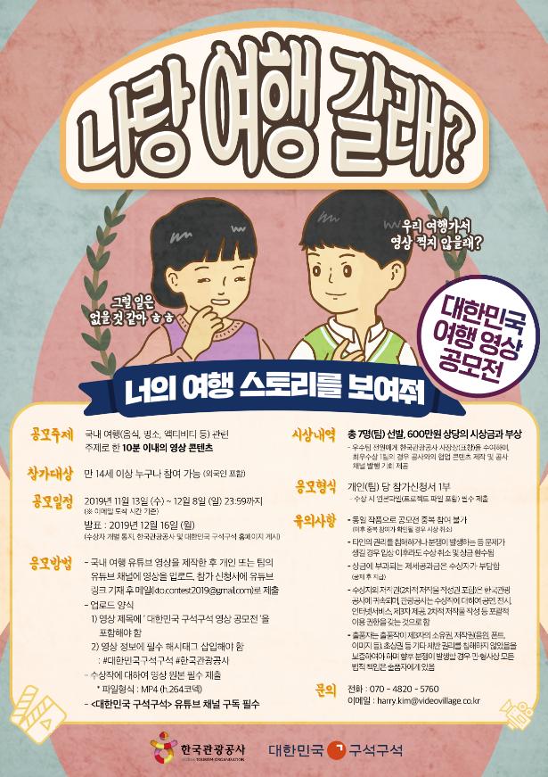 29.여행영상공모전_내용.PNG