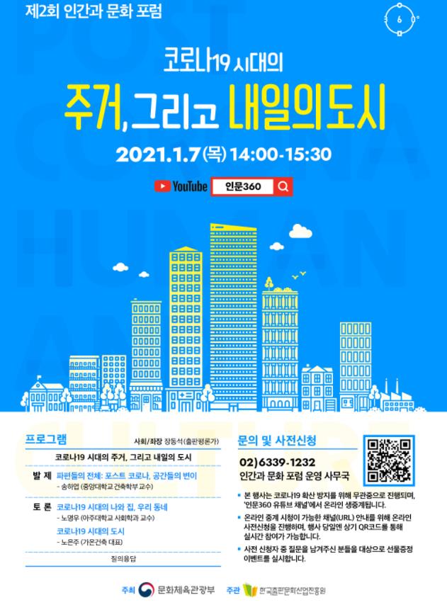 주거 그리고 내일의 도시 포스터.png