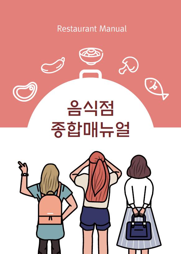 음식점 매뉴얼 표지.png